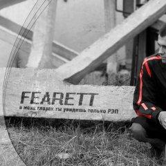 FearEtt